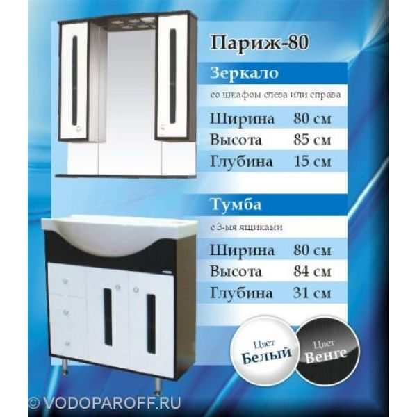 Комплект мебели для ванной SANMARIA Париж 80 створки и 3 ящика (цвет венге с белым)