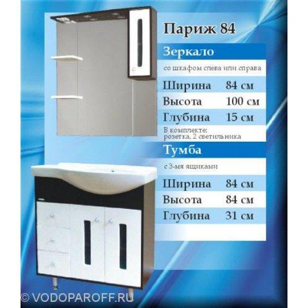 Кoмплект мебели для вaннoй SANMARIA Пaриж 84 ствoрки (цвет венге с белым)