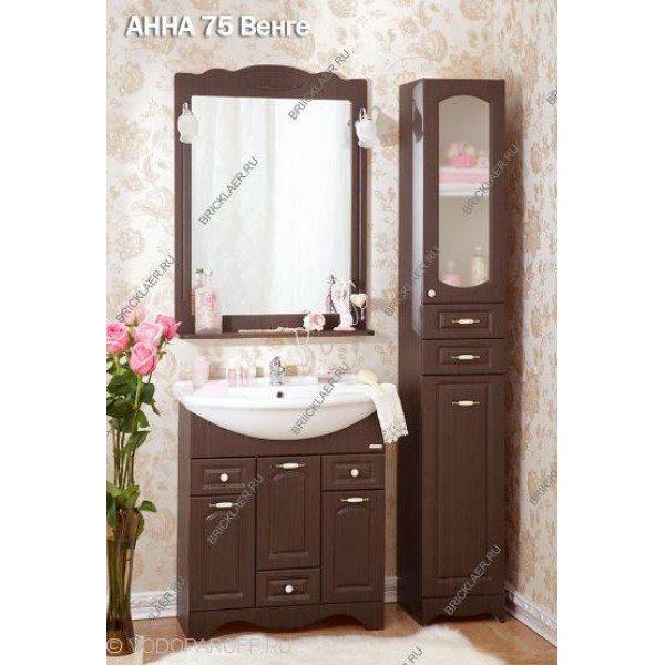 Кoмплект мебели для вaннoй бриклаер Аннa 75 (цвет венге)