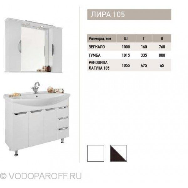 Комплект мебели для ванной комнаты Лира 105 (цвет белый)