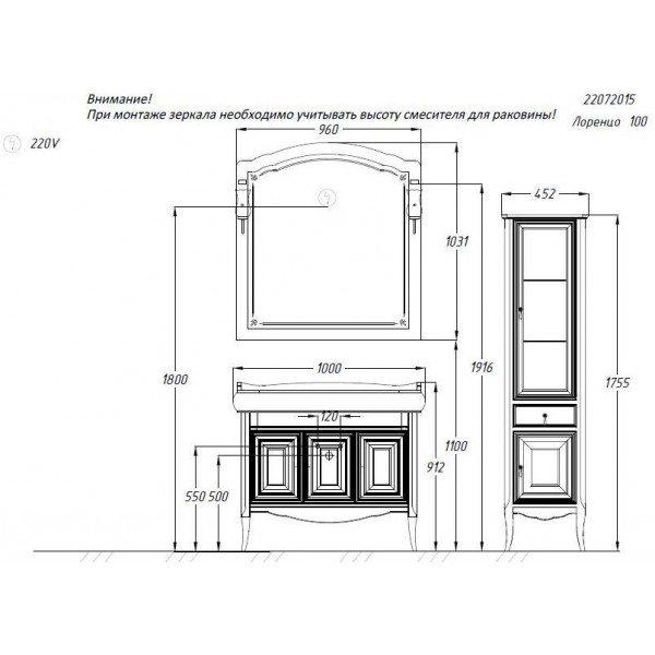 Комплект мебели OPADIRIS Лоренцо 100 см