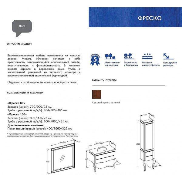 Комплект мебели OPADIRIS Фреско 100 с пеналом (цвет светлый орех)