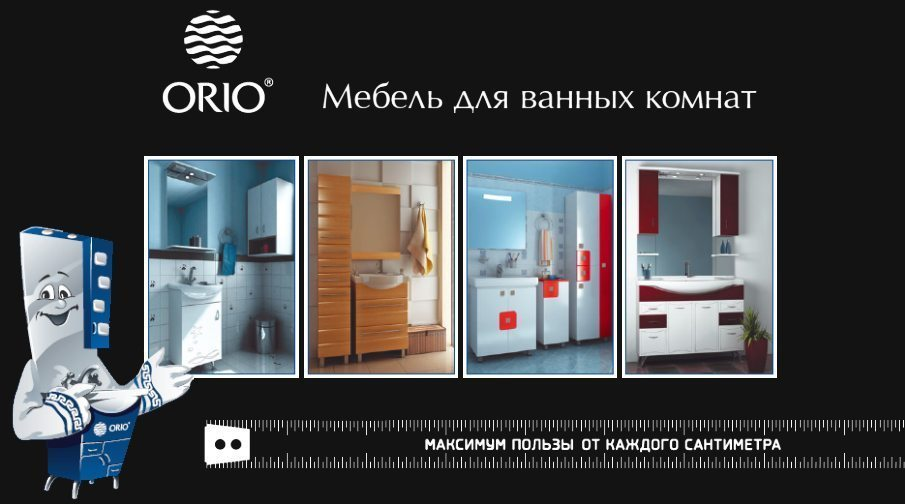 ORIO - Мебель для ванных комнат